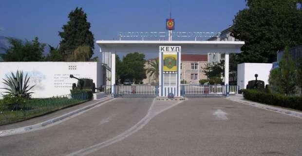 Κλείνουν Κέντρα Εκπαίδευσης και άλλα στρατόπεδα - ΕΓΓΡΑΦΟ