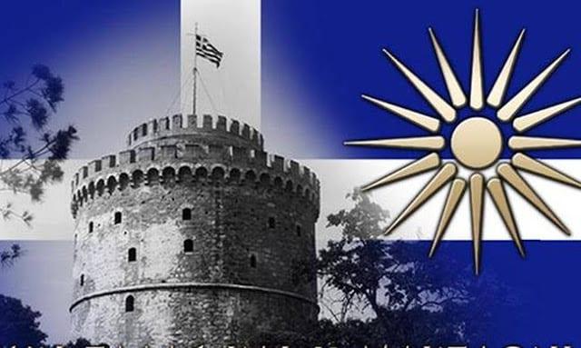 Θεσσαλονίκη: Συλλαλητήριο για τη Μακεδονία! Τι πρέπει να γνωρίζετε