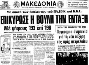 Επικύρωση συνθήκης ΕΟΚ, 28 Ιουνίου