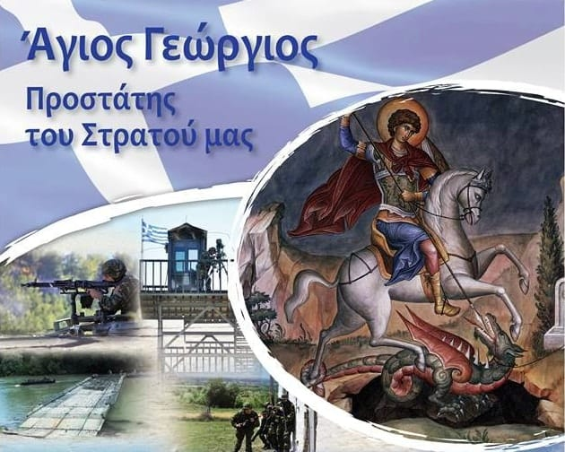 Στρατός Ξηράς: Γιορτάζει τον προστάτη Άγιο Γεώργιο - Χρόνια Πολλά Αγίου Γεωργίου 2019: Πώς γιορτάζει ο Στρατός Ξηράς σε όλη την Ελλάδα
