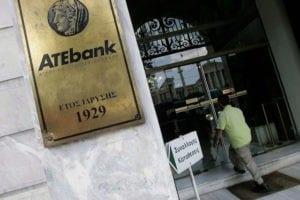 Αγροτική Τράπεζα, 27 Ιουνίου