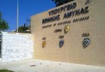 υπουεγείο εθνικής άμυνας