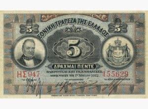 Δραχμές-χαρτονόμισμα, 12 Ιουλίου