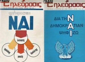Δημοψήφισμα 1973, 29 Ιουλίου