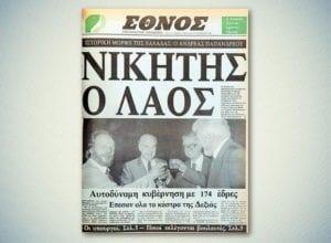 Εφημερίδα Έθνος,14 Σεπτεμβρίου