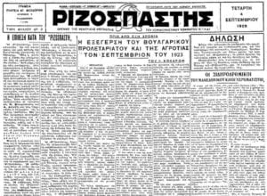Ριζοσπάστης 1929, 3 Σεπτεμβρίου
