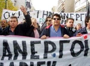 Άνεργοι-απεργία, 5 Σεπτεμβρίου