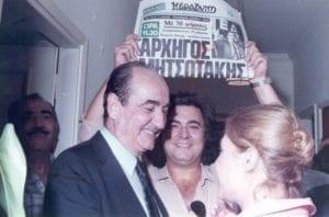 Κωνσταντίνος Μητσοτάκης, 1η Σεπτεμβρίου