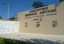 Γενική Διεύθυνση Εξοπλισμών - ΥΕΘΑ