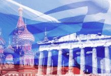 Ελλάδα Ρωσία Αθήνα Μόσχα