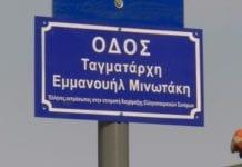 Ταγματάρχης Μινωτάκης