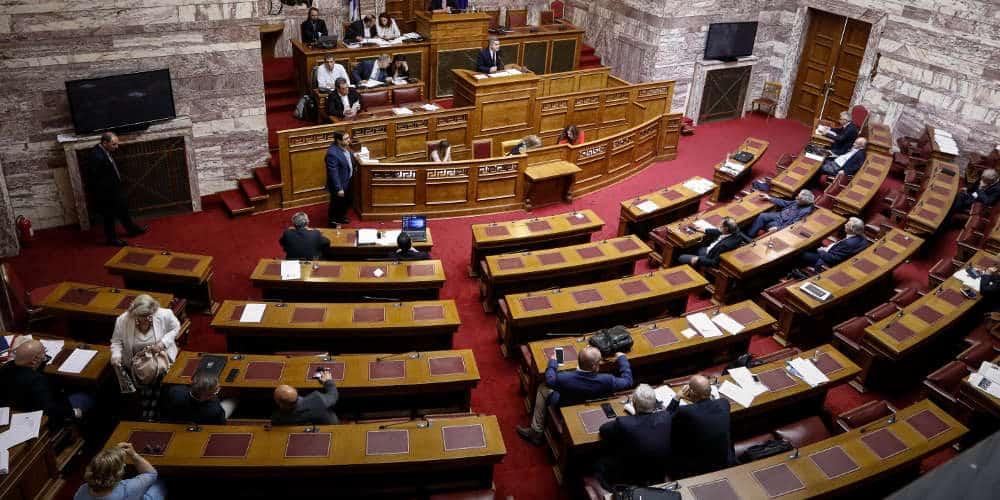 Προϋπολογισμός 2021: Ξεκινάει σήμερα στην Ολομέλεια της Βουλής 13η Σύνταξη: Ποιοι εξαιρούνται - Τι αναφέρει η τροπολογία στη Βουλή Βουλή ΝΑΤΟ Συμφωνία των Πρεσπών: Σήμερα 25 Ιανουαρίου η ψηφοφορία στη Βουλή Βουλευτικές έδρες Β' ΑΘηνών Υπόλοιπο Αττικής ΦΕΚ τροπολογία αναδρομικά βουλή