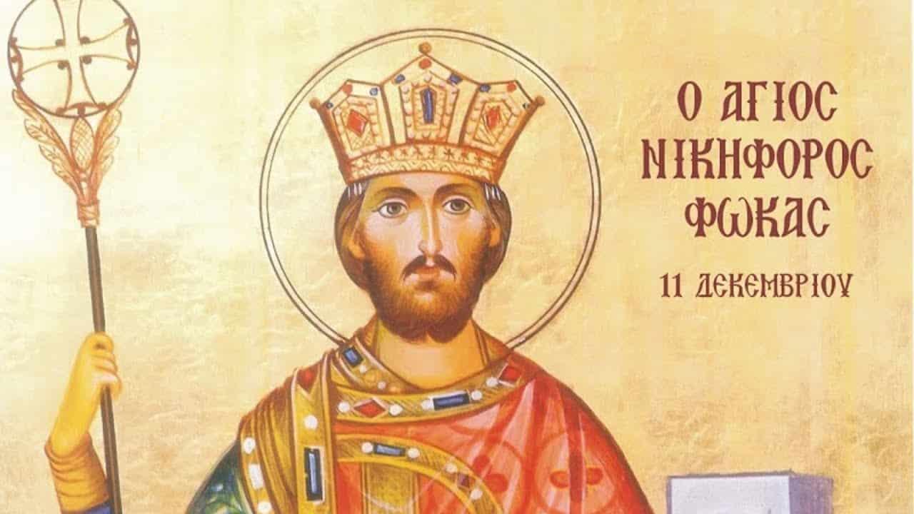 11 Δεκεμβρίου 969: Ο Νικηφόρος Φωκάς δολοφονείται σύζυγο & εραστή