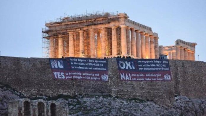 Συμφωνία των Πρεσπών: Πανό διαμαρτυρίας στην Ακρόπολη από το ΚΚΕ - «ΟΧΙ στη συμφωνία Τσίπρα - Ζάεφστον αλυτρωτισμό και τον εθνικισμό»