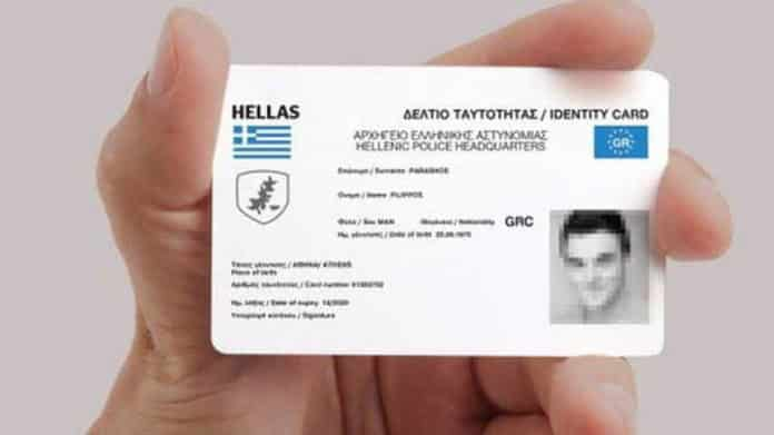 Νέες ταυτότητες ψηφιακές αφμ νόμο 4609/19 Έρχονται νέες στρατιωτικές ταυτότητες με παρέμβαση ΠΟΕΣ - Τι αναφέρει το νομοσχέδιο ΥΠΕΘΑ