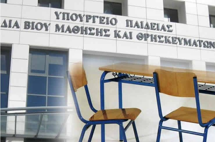 Πότε ανοίγουν τα σχολεία - Πανελλήνιες 2020 - Δηλώσεις Κορονοϊός 2020: Κλείνει δημοτικό σχολείο στη Θεσσαλονίκη - Εντοπίστηκαν όλοι όσοι ήρθαν σε επαφή με την 38χρονη που βρέθηκε θετική στην ασθένεια Υπουργείο Παιδείας: Μαθητικές Εκδρομές στην Ιταλία τέλος με εντολή της υπουργού Νίκης Κεραμέως λόγω επιδημίας του Κορονοϊού ΑΣΕΠ 1ΓΕ/2019: Προσλήψεις εκπαιδευτικών - Οι ενδιαφερόμενοι μπορούν να υποβάλουν ηλεκτρονικά την αίτηση έως τις 3 Φεβρουαρίου Προσλήψεις 3.737 αναπληρωτών καθηγητών σε Λύκεια & στην Ειδική Αγωγή ΟΠΣΥΔ: Τι ώρα βγαίνουν τα αποτελέσματα για προσλήψεις αναπληρωτών Βάσεις 2019: Την Τρίτη τα αποτελέσματα από το υπουργείο Παιδείας Πότε ανοίγουν τα σχολεία Σεπτέμβριο 2019 για τη νέα σχολική χρονιά Πανελλήνιες 2019: Επίδομα 350 ευρώ! Δημοτικά - Νηπιαγωγεία: Ποια συγχωνεύονται Κλειστά σχολεία 12 Απριλίου - Απεργία καθηγητών ΟΛΜΕ - ΕΛΜΕ Απουσίες λόγω γρίπης: Τι αποφάσισε ο υπουργός Παιδείας Κλειστά σχολεία 30 Ιανουαρίου - Τριών Ιεραρχών - Πώς καθιερώθηκε