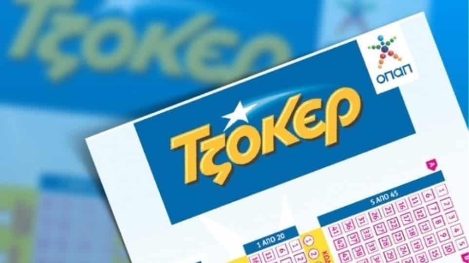 Κλήρωση Τζόκερ σήμερα 28/5 Οι τυχεροί αριθμοί tzoker μοιράζουν €8.000.000 στους τυχερούς της πρώτης κατηγορίας του παιχνιδιού του ΟΠΑΠ Κλήρωση Τζόκερ 6/10/2019 Κλήρωση Τζόκερ 8/9/2019: €3.000.000 δίνουν οι τυχεροί αριθμοί Joker Τζόκερ 18/8/2019: Οι τυχεροί αριθμοί μοιράζουν 6,2 εκ -Κλήρωση Joker Κλήρωση Τζόκερ 12/5/2019: Τυχεροί Αριθμοί Tzoker 12 Μαϊου Κλήρωση Τζόκερ 2/5/2019: Μοιράζει 3,2 εκ. € στις 2 Μαϊου το TZOKER Κλήρωση Τζόκερ 27/4/2019 Τζακ Ποτ 2,6 εκ € στο Tzoker 27 Απριλίου Τζόκερ Κλήρωση 7/4/2019 - Οι τυχεροί αριθμοί TZOKER 7 Απριλίου Κλήρωση ΤΖΟΚΕΡ 7/2/2019: Αυτοί είναι οι τυχεροί αριθμοί ΟΠΑΠ Τζόκερ κλήρωση 1987: τυχεροί αριθμοί - 27 Ιανουαρίου