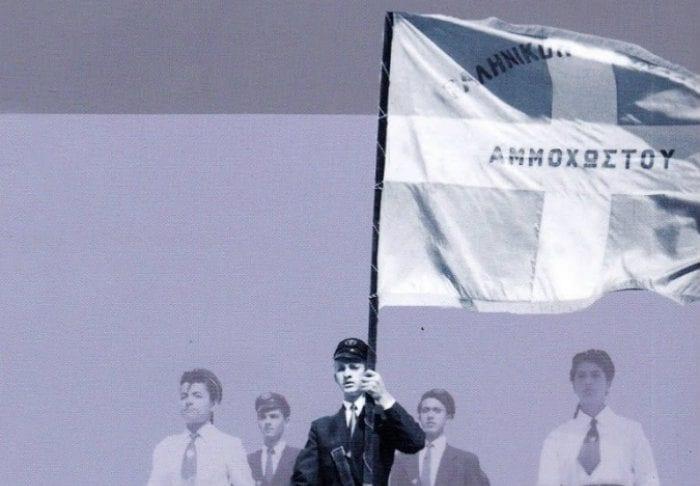 7 Φεβρουαρίου Σαν σήμερα σκοτώνεται ο 18χρονος Πετράκης Γιάλλουρος