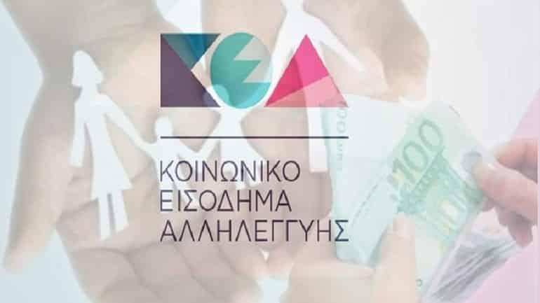 ΚΕΑ Ιανουαρίου Πληρωμή Νέοι Δικαιούχοι Επίδομα Ενοικίου 2020 ΚΕΑ Φεβρουαρίου Πληρωμή Επίδομα παιδιού πληρωμή ΟΠΕΚΑ Πληρωμή Φεβρουαρίου ΚΕΑ - Ελάχιστο Εγγυημένο Εισόδημα - Τι αλλάζει στα κριτήρια το 2020 ΚΕΑ Αυγούστου 2019: Ημερομηνία πληρωμής Αυγούστου 2019 KEA πληρωμή - ΚΕΑ Φεβρουαρίου 2019