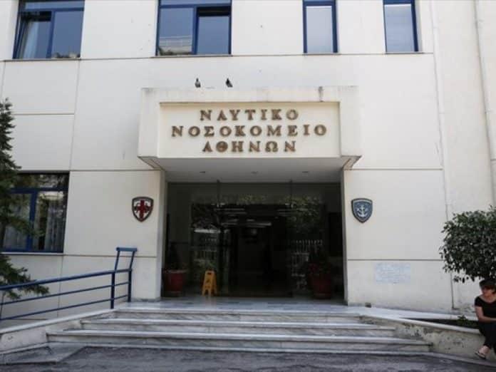 Κορονοϊός: Απόστρατος σε καραντίνα στο ΝΝΑ Ναυτικό Νοσοκομείο Αθηνών: Χειρουργείο LIVE σε Ημερίδα 10 Ιουλίου Ναυτικό Νοσοκομείο Αθηνών - ΝΝΑ: Προβλήματα λόγω μεταναστευτικού
