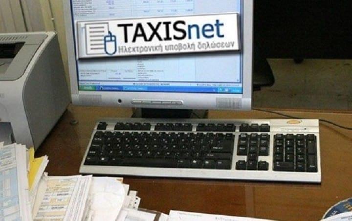 TaxisNet 2020 εκτός λειτουργίας πληροφοριακό σύστημα Αστυνομική ταυτότητα 6 Αυγούστου Αναδρομικά ενστόλων - Φορολογική δήλωση: Διορθώθηκε το TAXISnet Φορολογική δήλωση 2019 - TAXISnet τον Μάρτιο - ΠΡΟΣΟΧΗ: Τι αλλάζει