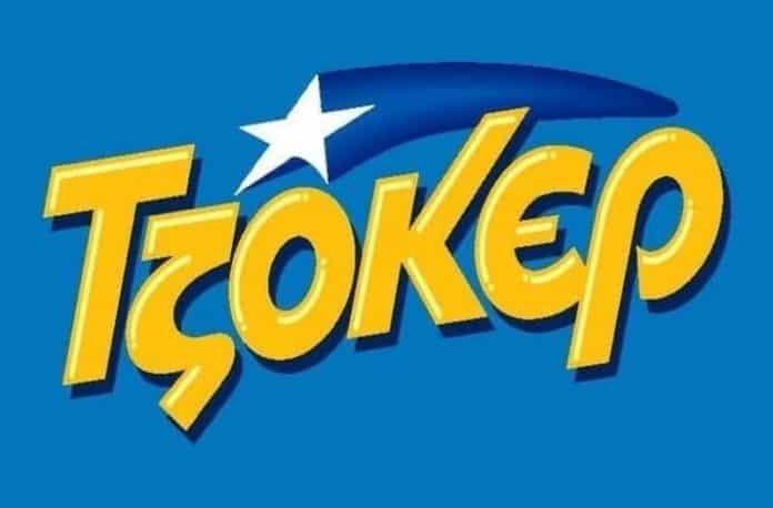 Κλήρωση Τζόκερ σήμερα Τρίτη 18/8 Ποιοι είναι οι Τυχεροί αριθμοί που δίνουν €1.800.000 στους τυχερούς της 1ης κατηγορίας - Αποτελέσματα ΟΠΑΠ Τα αποτελέσματα από την Κλήρωση Τζόκερ σήμερα 6/8 - Ποιοι ήταν οι τυχεροί αριθμοί και τα νούμερα που έβγαλε η κληρωτίδα σε tzoker και ΠΡΟΤΟ ΤΖΑΚ ΠΟΤ στην Κλήρωση Τζόκερ 12/7 και ΠΡΟΤΟ - Αποτελέσματα - Ποια νούμερα ανέδειξε η κληρωτίδα - €2.300.000 στην κλήρωση Joker 14/7 Τζόκερ 2/6 Αποτελέσματα: Τυχεροί αριθμοί Νούμερα ΠΡΟΤΟ Κλήρωση Τζόκερ 19/3 Ανακοίνωση ΟΠΑΠ Τζόκερ Κλήρωση 1/12 Αποτελέσματα Νούμερα Joker €600.000 δίνουν οι τυχεροί αριθμοί tzoker στους τυχερούς της πρώτης κατηγορίας κλήρωση σήμερα 28/11 Αποτελέσματα Νούμερα, αριθμοί Tzoker Τζόκερ κλήρωση σήμερα 21/11 - Αποτελέσματα Νούμερα Joker αριθμοί Tzoker Τζόκερ κλήρωση 17/11 - Αποτελέσματα Νούμερα Joker αριθμοί Tzoker Τζόκερ 31/10/2019 Κλήρωση Τζόκερ 27/10/2019 Τζόκερ 24/10/2019 Κλήρωση Τζόκερ 20/10/2019 Κλήρωση tzoker Αποτελέσματα: Τυχεροί αριθμοί Joker Τζόκερ 17/10/2019 Κλήρωση tzoker Αποτελέσματα: Τυχεροί αριθμοί Joker Τζόκερ 13/10/2019 Τζόκερ 10/10/2019 Τζόκερ 6/10/2019 Κλήρωση tzoker Αποτελέσμ ατα: Τυχεροί αριθμοί Joker22/9/2019 19/9/2019 Τζόκερ 15/9/2019 Τζόκερ 12/9/2019 Κλήρωση tzoker Αποτελέσματα: Τυχεροί αριθμοί Joker 5/9/2019 Τζόκερ 1/9/2019 Κλήρωση tzoker Αποτελέσματα: Τυχεροί αριθμοί Joker Τζόκερ 18/8/2019 Κλήρωση tzoker Αποτελέσματα: Τυχεροί αριθμοί Joker Τζόκερ Κλήρωση 14/8/2019 Τυχεροί αριθμοί Joker Αποτελέσματα Τζόκερ Κλήρωση 11/8/2019 Τυχεροί αριθμοί Joker-Αποτελέσματα TZOKER 8/8/2019 4/8/2019 Τζόκερ Κλήρωση 1/8/2019 Τυχεροί αριθμοί Joker 1η Αυγούστου TZOKER Κλήρωση τζόκερ 14/7/2019 -Τυχεροί αριθμοί TZOKER 14 Ιουλίου - Joker 5,7 εκ € θα μοιραστούν οι τυχεροί της πρώτης κατηγορίας Κλήρωση Τζόκερ 12/5/2019: 5,5 εκ € μοιράζουν οι τυχεροί αριθμοί tzoker Τζόκερ Κλήρωση 21/4/2019 – 1,8 εκατ. € δίνουν οι τυχεροί αριθμοί TZOKER στην κλήρωση που θα γίνει σήμερα Κυριακή των Βαϊων Τζόκερ Κλήρωση 4/4/2019: Οι τυχεροί αριθμοί Tzoker ΟΠΑΠ