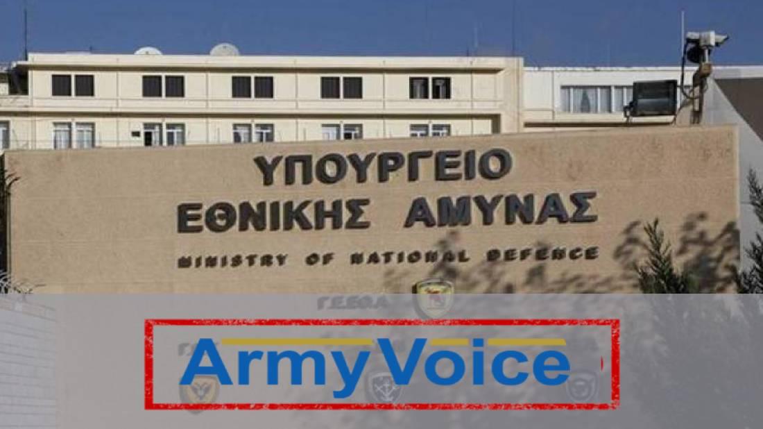 Υπουργείο Εθνικής Άμυνας: ΟΛΕΣ οι προσλήψεις στο Στρατό και Ναυτικό Νομοσχέδιο ΥΠΕΘΑ κατατέθηκε στη Βουλή-Ρυθμίζει Κοινωνικά Επιδόματα Μεταθέσεις 2019: Τι θα γίνει με το αμετάθετο - Δηλώσεις Αποστολάκη ΕΠΟΠ 2019 - ΟΒΑ 2019: Προσλήψεις στο Στρατό και νομοσχέδιο ΥΠΕΘΑ Υπουργείο Εθνικής Άμυνας: Έρχονται αλλαγές στο πολιτικό προσωπικό