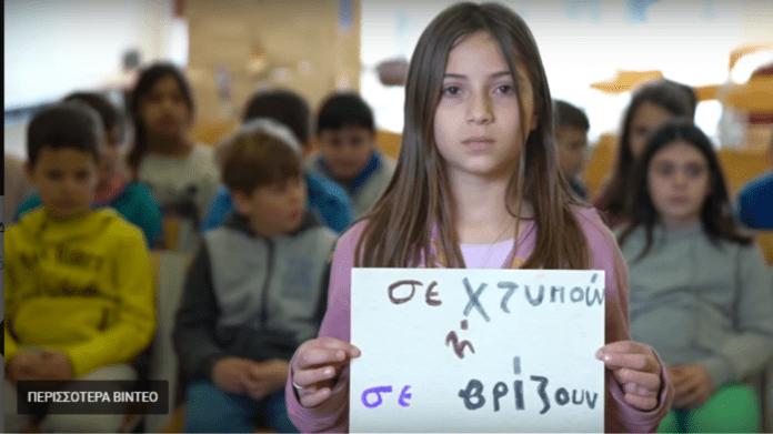 6 Μαρτίου Γιορτή - Εορτολόγιο - Παγκόσμια ημέρα κατά του bullying