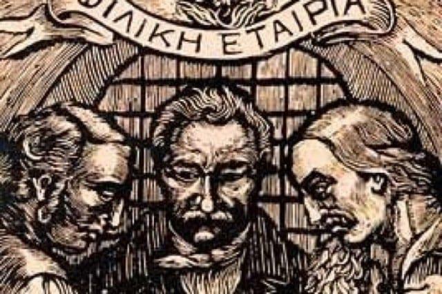 25η Μαρτίου 1821: Η Φιλική Εταιρία
