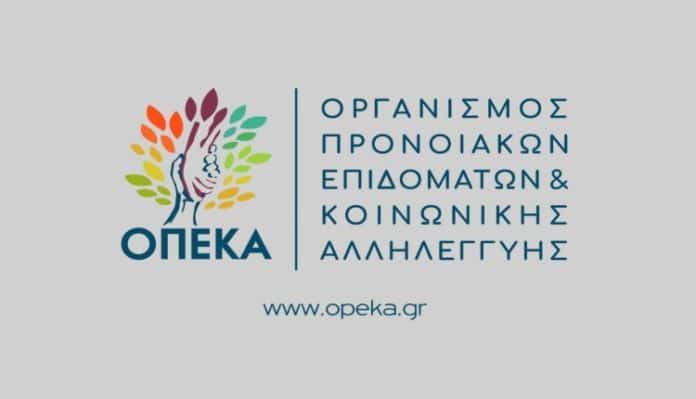 ΚΕΑ, A21 επίδομα παιδιού, επίδομα ενοικίου: Τι αλλάζει στα κριτήρια ΟΠΕΚΑ: Σήμερα το KEA A21 Επίδομα γέννησης, σύνταξη υπερηλίκων ΟΠΕΚΑ επικοινωνία για επίδομα παιδιού, ΚΕΑ, προνοιακά επιδόματα ΟΠΕΚΑ προκηρύξεις: 100 μόνιμες προσλήψεις - Προνοιακά επιδόματα Αγροτική εστία 2019 - ΛΑΕ/ΟΠΕΚΑ 2019: Αιτήσεις από 5 Ιουνίου προγράμματα δωρεάν διακοπών ΟΠΕΚΑ - Αγροτική Εστία 2019