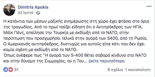 Δημήτρης Απόκης