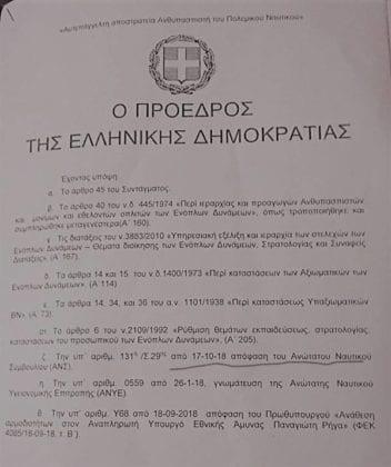 «Αναλώσιμοι» οι ΕΜΘ στο ΥΕΘΑ-Καταγγελία στρατιωτικού συνδικαλιστή 1 «Αναλώσιμοι» οι ΕΜΘ στο ΥΕΘΑ-Καταγγελία στρατιωτικού συνδικαλιστή