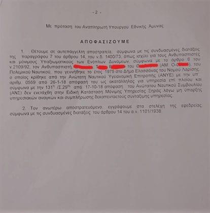 «Αναλώσιμοι» οι ΕΜΘ στο ΥΕΘΑ-Καταγγελία στρατιωτικού συνδικαλιστή 2 «Αναλώσιμοι» οι ΕΜΘ στο ΥΕΘΑ-Καταγγελία στρατιωτικού συνδικαλιστή