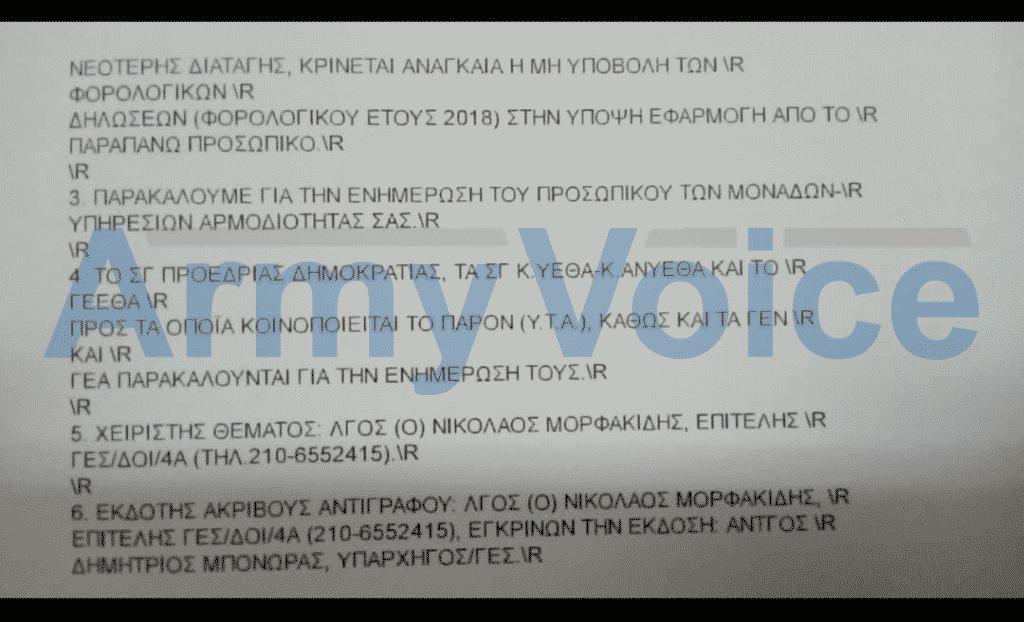Φορολογική Δήλωση 2019 - ΓΕΣ: ΜΗΝ υποβάλλετε ακόμα - ΕΓΓΡΑΦΟ 2 Φορολογική Δήλωση 2019 - ΓΕΣ: ΜΗΝ υποβάλλετε ακόμα - ΕΓΓΡΑΦΟ