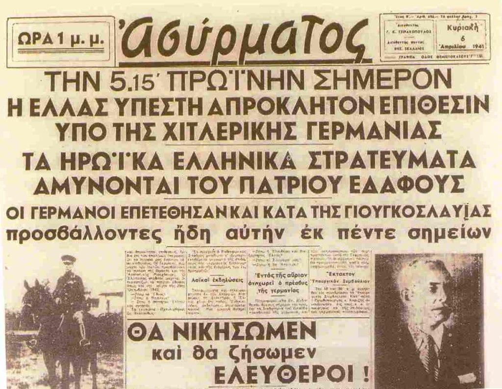 6 Απριλίου 1941:  Η Γερμανία εισβάλλει στην Ελλάδα και τη Γιουγκοσλαβία