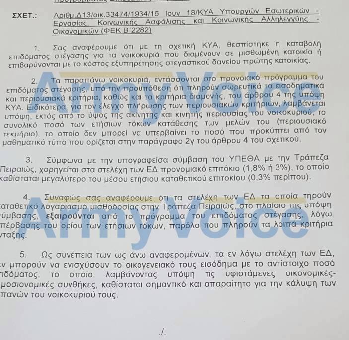Προνοιακά επιδόματα: Παρέμβαση Καμπά για τους στρατιωτικούς 1 Προνοιακά επιδόματα: Παρέμβαση Καμπά για τους στρατιωτικούς