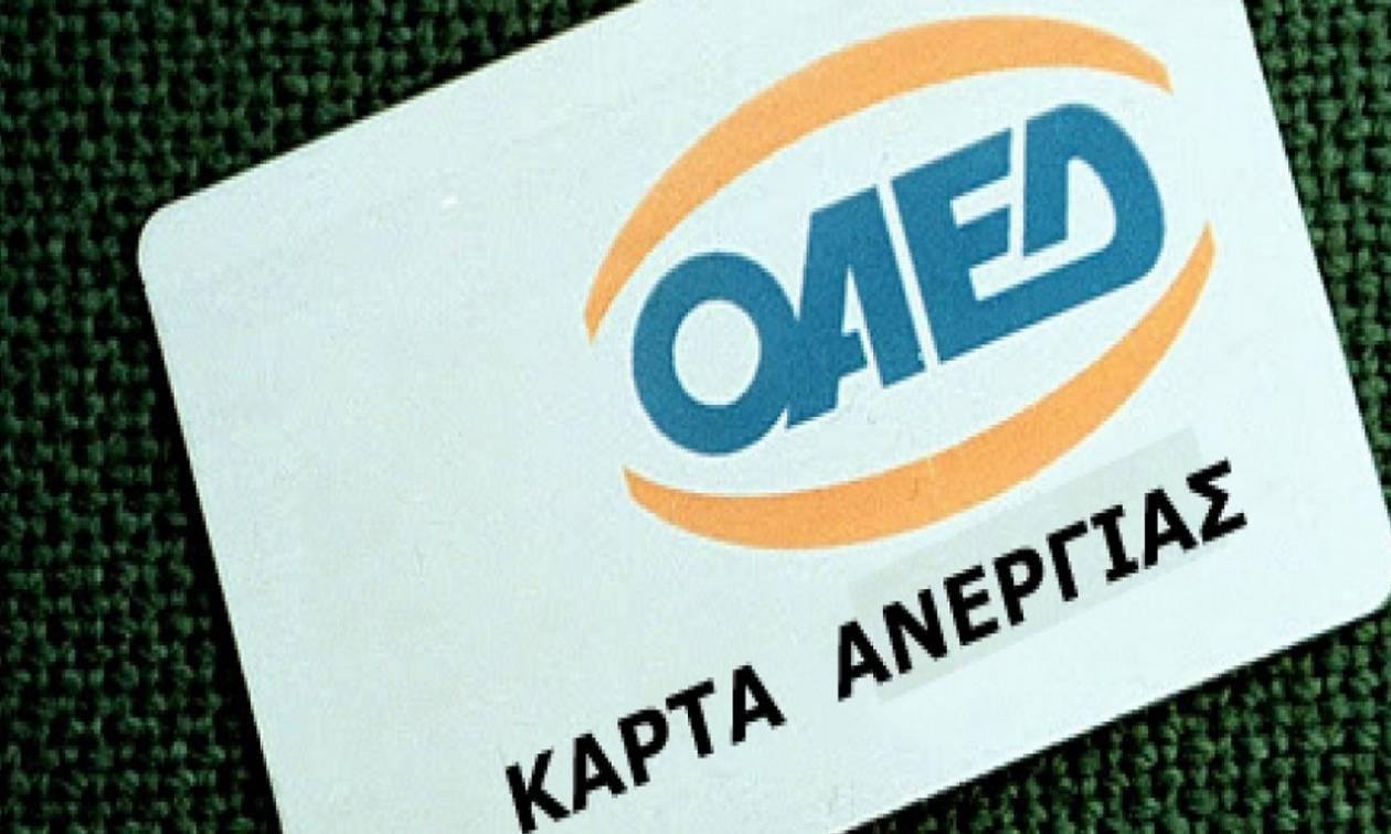 Επίδομα ανεργίας ΟΑΕΔ Κάρτα ανεργίας: Δικαιολογητικά