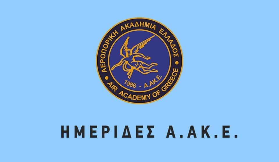 Αεροπορική Ακαδημία Ελλάδος - Διοργάνωση Ημερίδας στο 251 ΓΝΑ