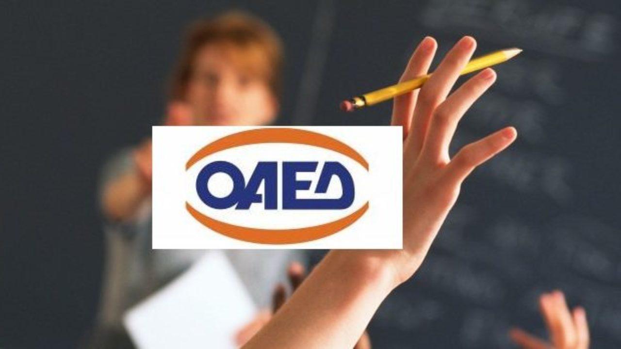 Αποτέλεσμα εικόνας για Μέχρι και την Τετάρτη οι αιτήσεις στις ΕΠΑΣ ΟΑΕΔ