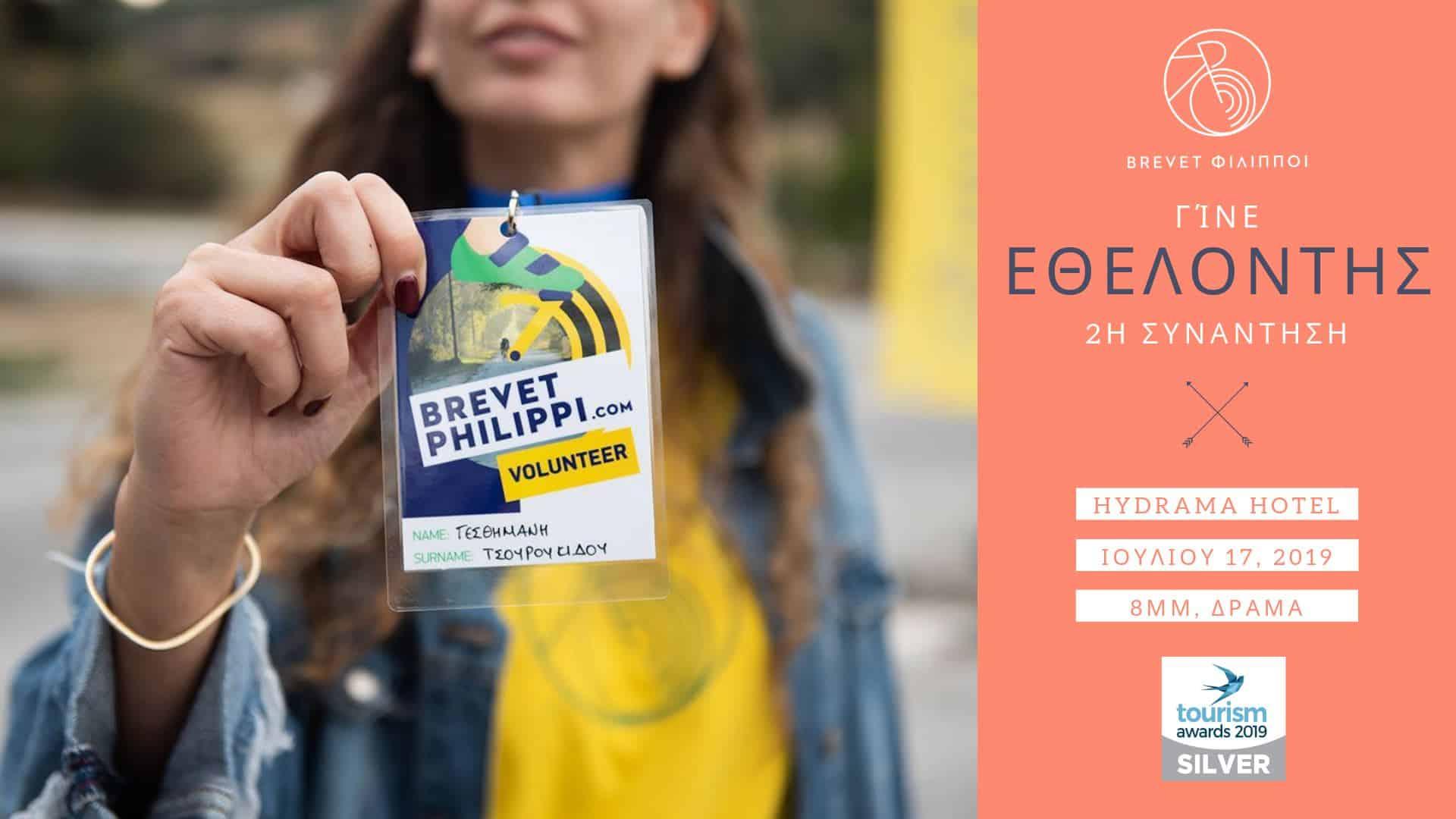 Brevet Φίλιπποι 2019: Η συνάντηση των Εθελοντών στη Δράμα