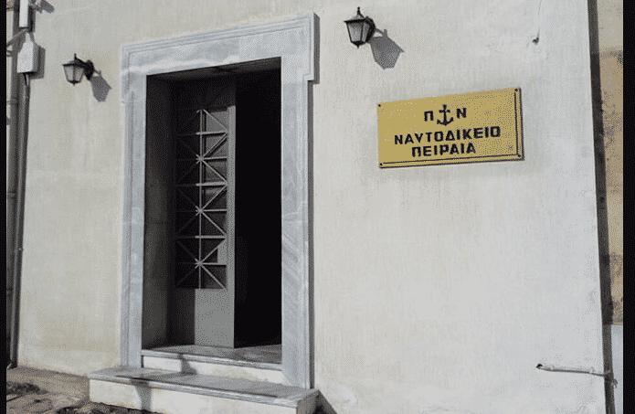 Λέρος: 21 άτομα καλεί ο εισαγγελέας για καταθέσεις στο Ναυτοδικείο Πειραιά : Έρχεται Ναυτοδικείο - Ομολόγησε ένας από τους δράστες Ναυτοδικείο Πειραιά: Σάλος από την απόφαση για τον 28χρονο Δόκιμο Σημαιοφόρο Ναυτοδικείο Πειραιά
