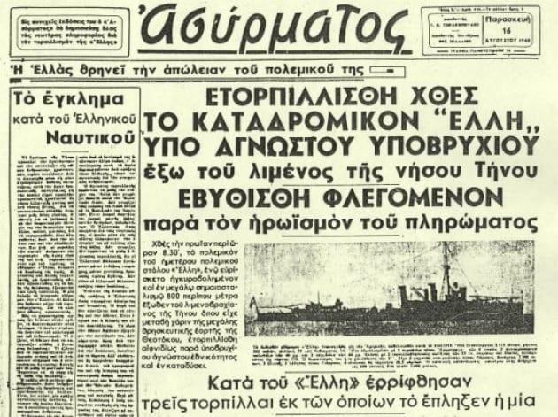 15 Αυγούστου 1940: Ο τορπιλισμός του ΕΛΛΗ λεπτό προς λεπτό