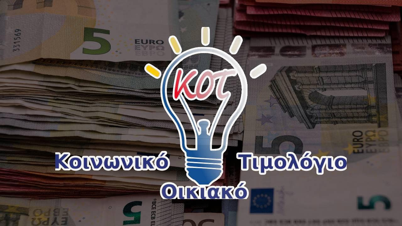 Κοινωνικό τιμολόγιο ΔΕΗ 2019- Πότε αρχίζουν νέες αιτήσεις ΚΟΤ idika.gr Κοινωνικό τιμολόγιο ΔΕΗ 2019: Αιτήσεις έως 30/9/2019 στο ΗΔΙΚΑ ΚΟΤ