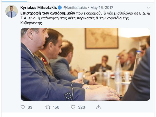 Αναδρομικά ενστόλων 2019 και Κυριάκος Μητσοτάκης