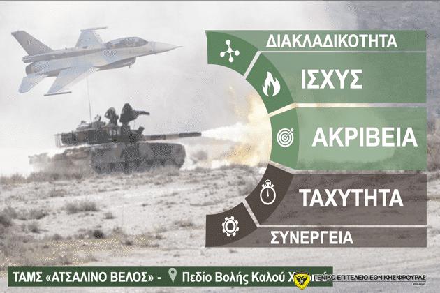 Ελληνικά F-16 Κύπρος: Ελληνικά F-16 στο «Ατσάλινο ΒΕΛΟΣ» VIDEO που τα σπάει