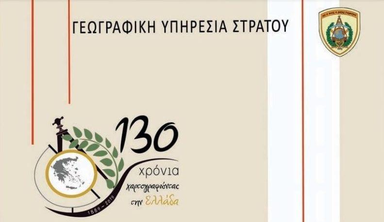 Γεωγραφική Υπηρεσία Στρατού Ελλάδα