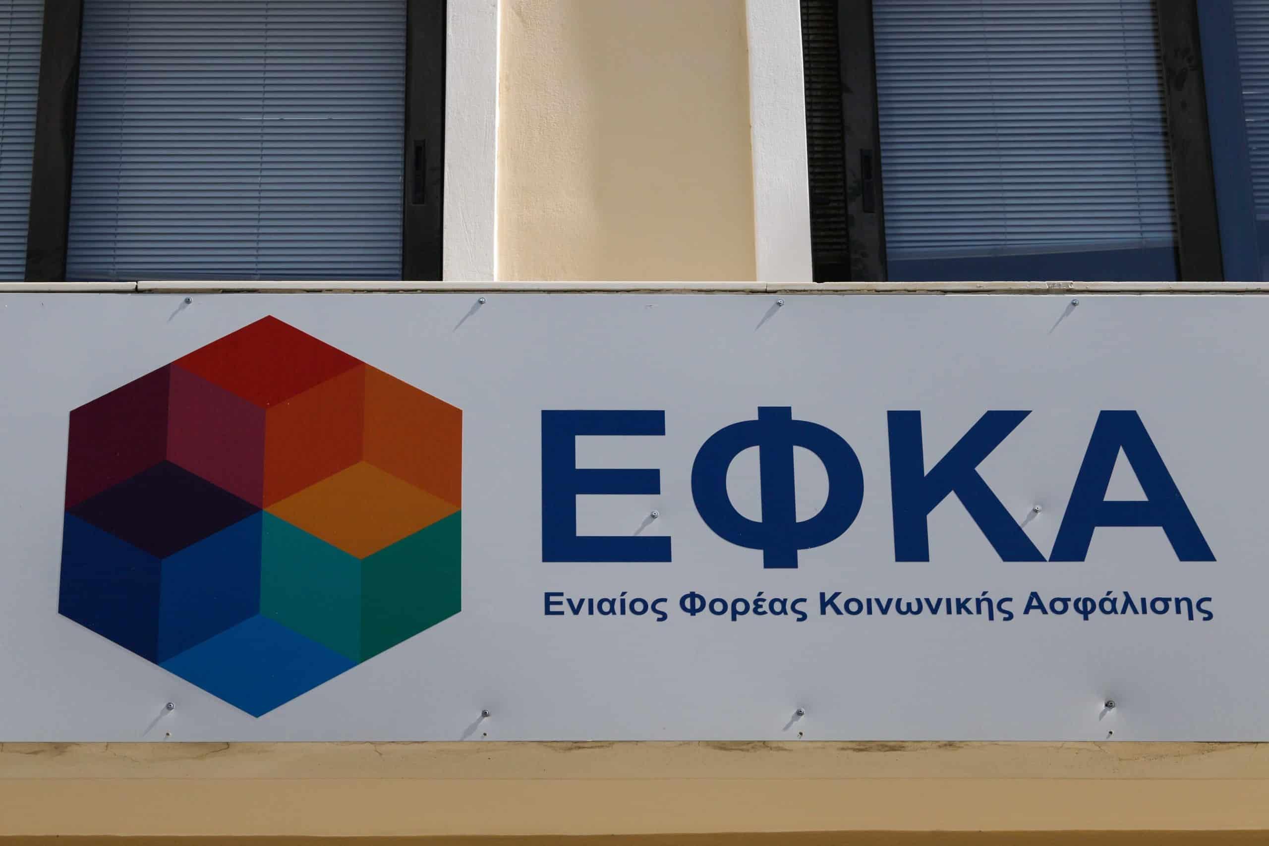 ΕΦΚΑ: Τι αλλάζει για τους συνταξιούχους - Πότε θα παίρνουν sms - Email Το νέο φιλόδοξο σχέδιο του ΥΠΕΣ λέγεται e-ΕΦΚΑ e-ΕΦΚΑ νέες ψηφιακές εφαρμογές