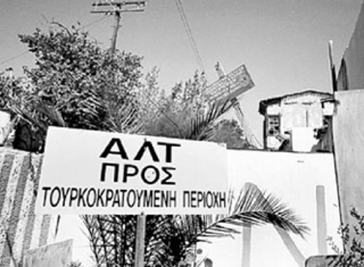 Κύπρος: 36 χρόνια Ψευδοκράτος - 36 χρόνια Τουρκική κατοχή - ΥΠΕΞ