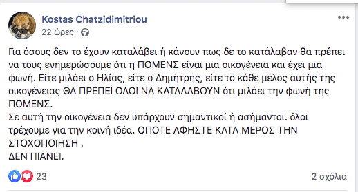Στρατιωτικοί συνδικαλιστές & Νίκος Παναγιωτόπουλος: Το μετέωρο βήμα