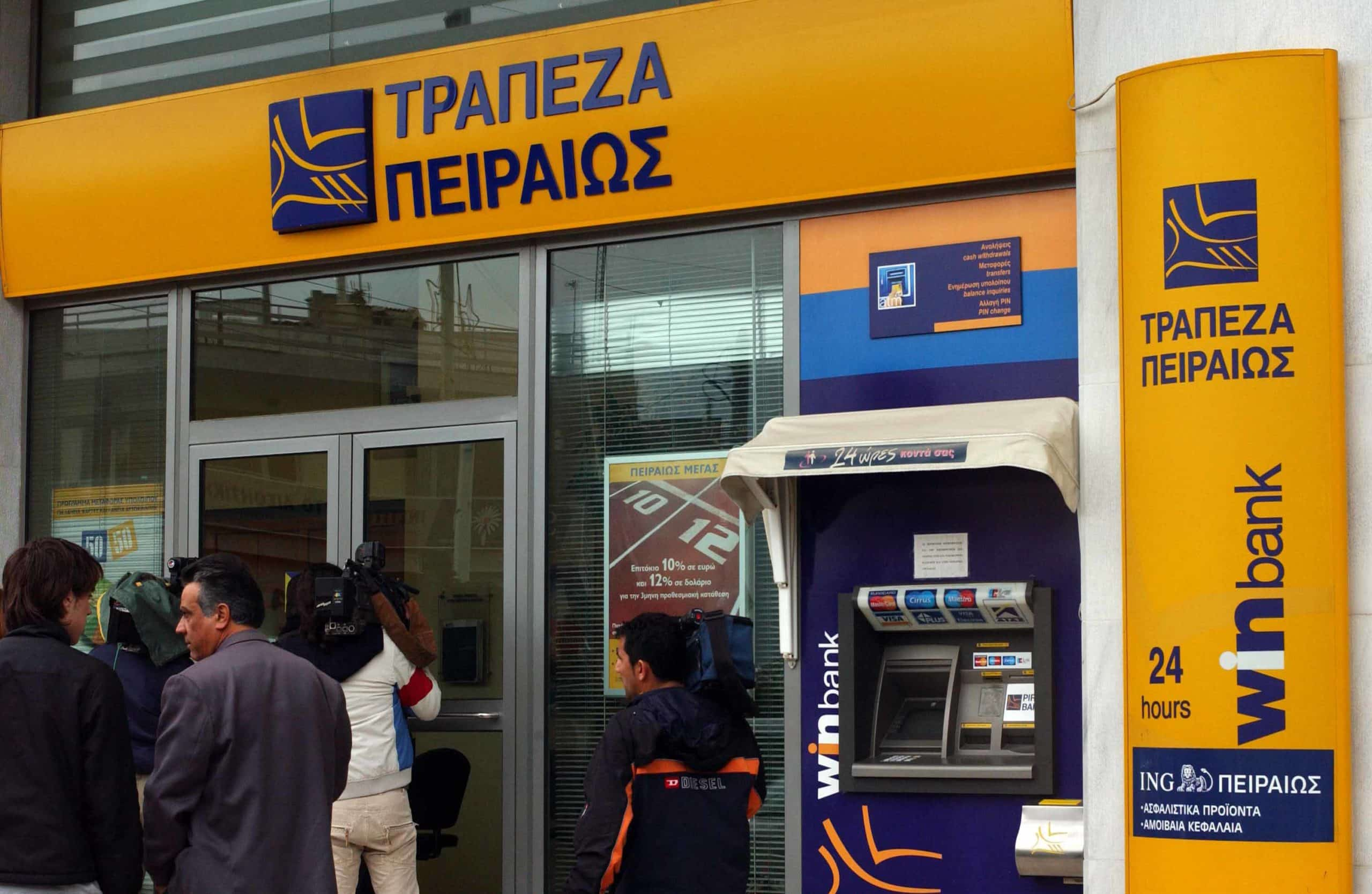Τράπεζα Πειραιώς και σύμβαση με ΥΠΕΘΑ Τι συμβαίνει Απεργία τραπεζών 11 Δεκεμβρίου κήρυξε η ΟΤΟΕ